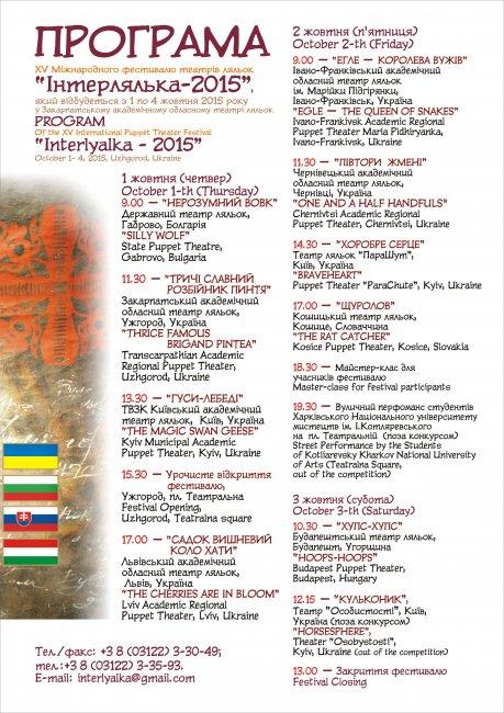 ПРОГРАМА ФЕСТИВАЛЮ ІНТЕРЛЯЛЬКА-2015