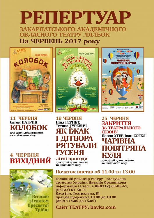 "Репертуар театру ляльок ""БАВКА"" на червень 2017 р"