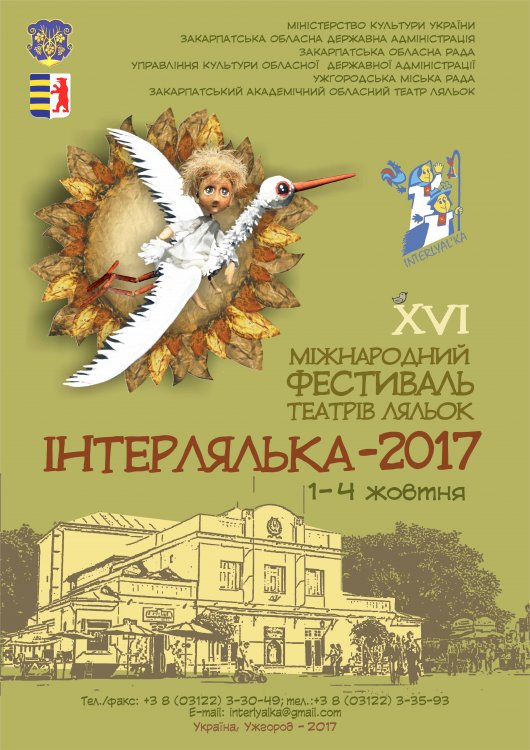 ІНТЕРЛЯЛЬКА_2017. АНОНС