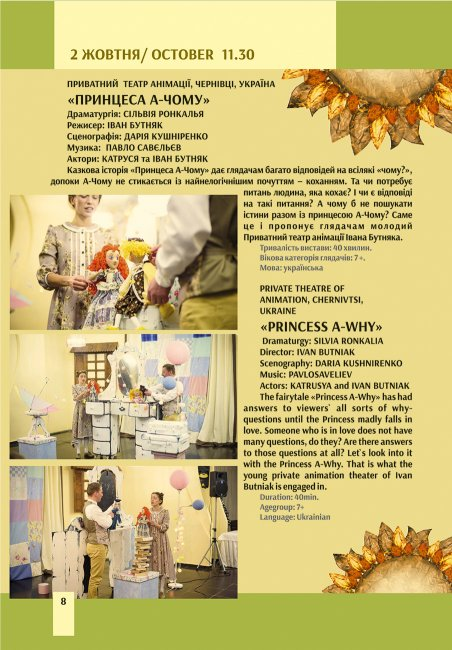 ХVI Міжнародний фестиваль театрів ляльок «Інтерлялька-2017», який відбудеться з 1 по 4 жовтня 2017 року
