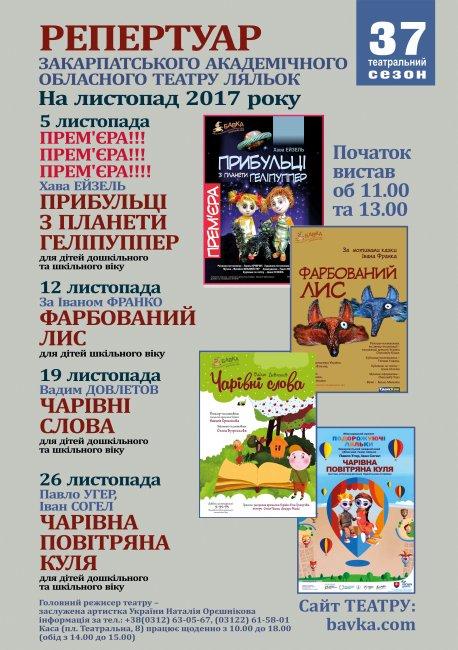 """Репертуар театру ляльок """"БАВКА"""" на листопад 2017 р"""