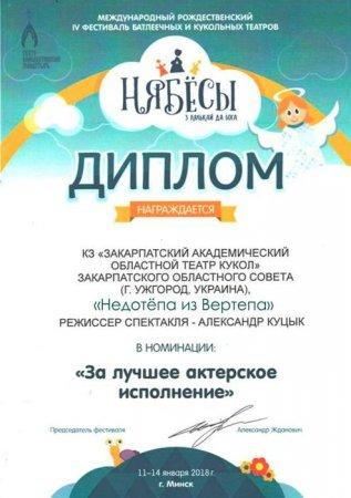 Закарпатські лялькарі повернулись із Білорусі з перемогою на міжнародному фестивалі