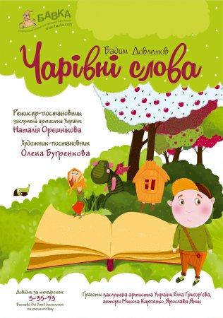 """Закарпатська """"Бавка"""" поповнила свій арсенал нагород на фестивалі """"СВІТ ЛЯЛЬОК"""" у Житомирі"""