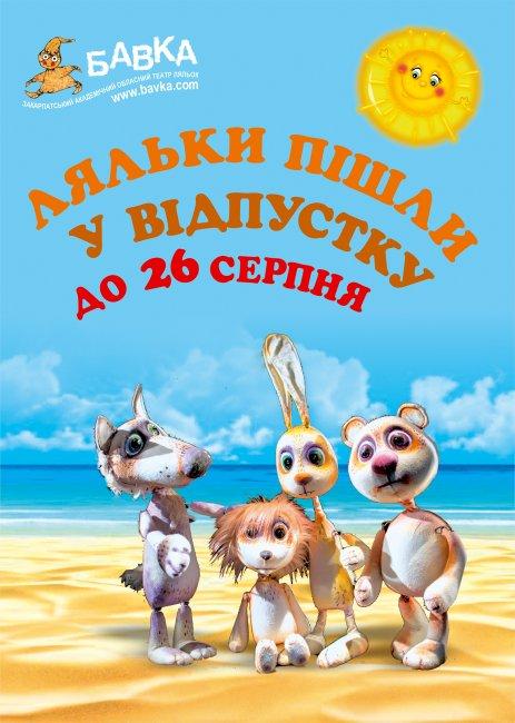 Ляльки пішли у вiдпустку. До зустрічі у наступному 38 театральному сезоні!